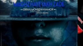Erfan Mohseni & Hamor & Siara - Maghz Haye Yakh Zadeh Video