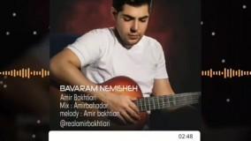 Amir Bakhtiari - Bavaram Nemisheh