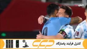 خلاصه بازی آرژانتین 3 - 0 اروگوئه (جام جهانی 2022 قطر)