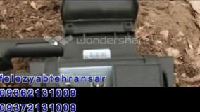خرید فلزیاب ارزان و باکیفیت 09362131009