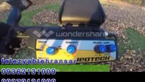 فلزیاب حرفه ای و قوی 09362131009