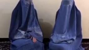 اعتراض زنان افغان به شرایط موجود با آواز خوانی