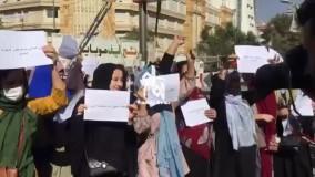 «کار، نان، آموزش» شعار زنان افغانستانی شد