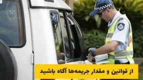 گواهینامه رانندگی در فرانسه