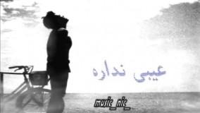 موزیک ویدیو زیبای فقط برو بهنام بانی