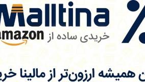 کد تخفیف خرید مستقیم از آمازون مالتینا