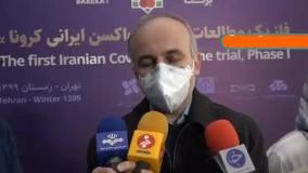 واکسن ایرانی روی کرونای انگلیسی موثر است.