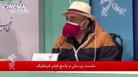 شوخی های رضا عطاران در نشست خبری «شیشلیک»