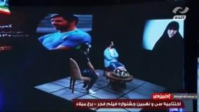 گرامیداشت یاد و خاطره علی انصاریان در اختتامیه فجر