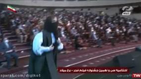 بهترین بازیگر نقش اول زن جشنواره فیلم فجر ( سی و نهمین جشنواره فیلم فجر )