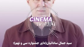 داور جشنواره فجر : برای دو فیلم فضا سازی کردند