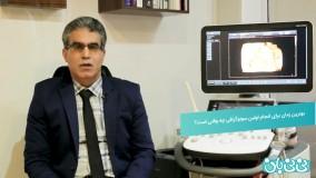 اولین سونوگرافی بارداری