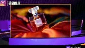 فروش شیشه ادکلنهای مصرف شده ۴۰۰ تا ۵۰۰ هزار تومان!