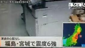 لحظه وقوع زلزله ۷.۱ ریشتری در فوکوشیمای ژاپن