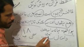 حفظ سریع قرآن به روش کدگذاری(کدینگ)جزء۱صفحه۱۸