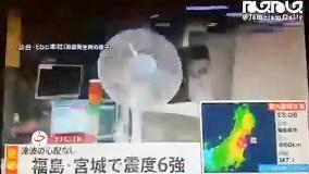 لحظه وقوع زلزله وحشتناک در ژاپن