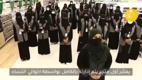 افتتاح اولین فروشگاه زنانه در عربستان