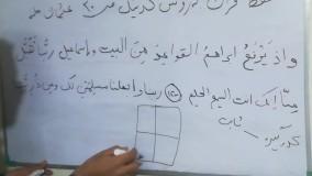 حفظ سریع قرآن به روش کدگذاری(کدینگ)جزء۱صفحه۲۰بخش۱