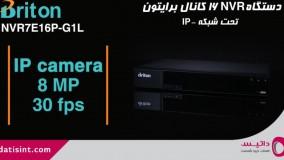 #معرفی_محصول و مشخصات فنی دستگاه NVR7E16P-G1L برایتون
