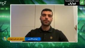 گفت و گوی جذاب «فوتبال 120» با مهدی طارمی