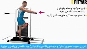 حرکت خم کردن مفصل ران با دستگاه مولتی هیپ