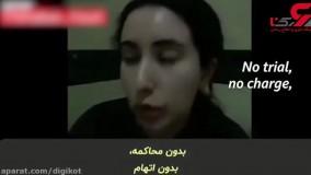 فیلم لو رفته از دختر حاکم دبی در زندان ویلایی !  به من کمک کنید