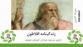 زندگی استاد افلاطون