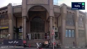 دلایل محبوبیت زندگی در ولنجک تهران با زومیلا_www.zoomila.com