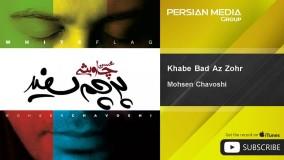 دانلود آهنگ خواب بعد از ظهر محسن چاوشی