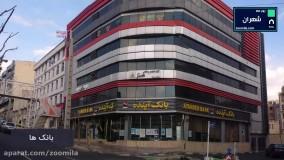 آشنایی با محله شهران با زومیلا_www.zoomila.com