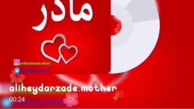 دکلمه جدید بنام مادر با صدای محمد علی حیدرزاده