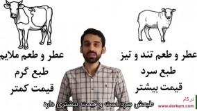 روغن حیوانی گاوی بهتر است یا گوسفندی؟