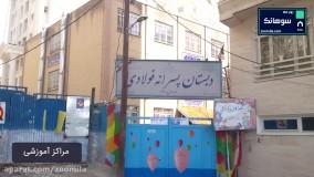 محله سوهانک ؛ محله برجهای سربه فلک کشیده پایتخت با زومیلا_www.zoomila.com
