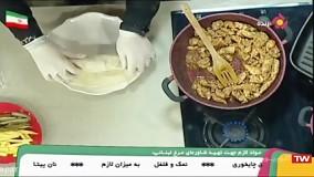 طرز تهیه شاورمای مرغ لبنانی