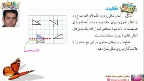 درس دو فصل شش ریاضی هشتم شکل ها هم نهشت مدرس میر وحید طلوعی