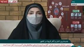 آخرین آمار کرونا در ایران، ۲ اسفند ۹۹: فوت ۶۸ نفر در شبانه روز گذشته