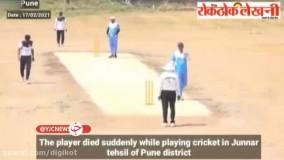 مرگ ناگهانی یک بازیکن کریکت حین بازی