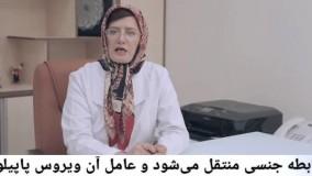 درمان قطعی زگیل تناسلی زیر نظر بهترین کادر درمانی ایران