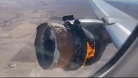 تکه تکه شدن موتور بوئینگ ۷۷۷ در آسمان