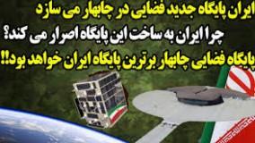 ساخت برترین پایگاه فضایی ایران در چابهار ؛ مدار ژئو در تیررس ماهواره های ایران