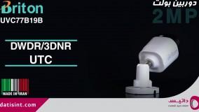 معرفی_محصول جدید برایتون و نمونه تصویر شب و روز UVC77B19B