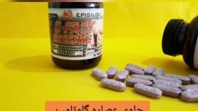 قرص چاقی گیاهی/قرص چاقی ویتامینه/09120132883