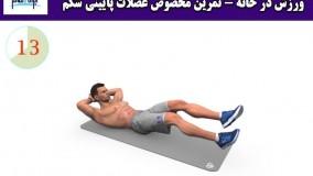 ورزش در خانه تمرین مخصوص عضلات پایینی شکم