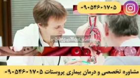 درمان قطعی پروستات با طب سنتی