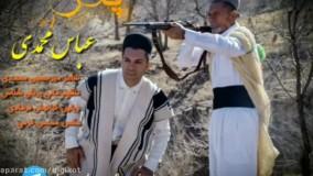 آهنگ لری پدر با صدای میرعباس محمدی