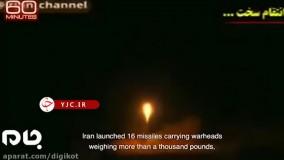 تصاویر جدید از لحظه برخورد موشکهای سپاه به پایگان عین الاسد
