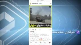 گزارش خاص صداوسیما از حادثه سراوان