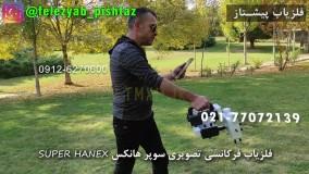 فلزیاب فرکانسی راداری سوپر هانکس super hanex