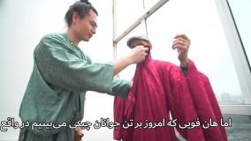 لباسی از دل تاریخ چین ؛  هان فو