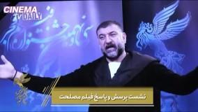 اشک و سکوت در جشنواره فیلم فجر به یاد انصاریان